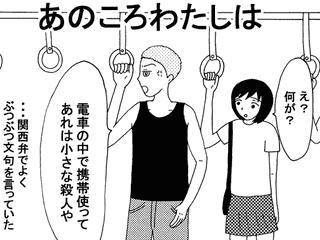 【マンガ】説教くさいイケメンの彼氏と付き合っていた話 前編