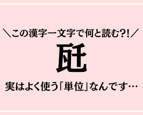 この漢字一文字で何と読む?!【瓩】実はよく使う「単位」なんです…