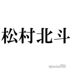 SixTONES松村北斗、眠るためにしていること明かす「かわいらしい声で…」