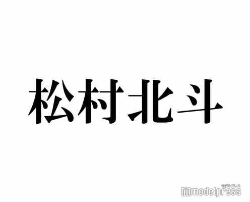 "SixTONES松村北斗、メンバーとの食事会で""独自のルール"""