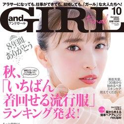 宮田聡子「胸にぽっかり穴が」8年間モデル務めた「andGIRL」休刊に思いつづる