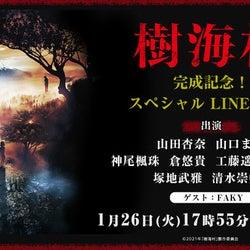映画『樹海村』完成記念LINE LIVE開催!W主演の山田杏奈・山口まゆら登壇