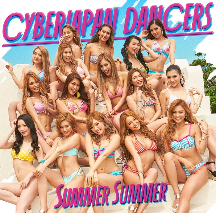 CYBERJAPAN DANCERS「Summer Summer」初回限定盤(6月27日リリース)/提供画像