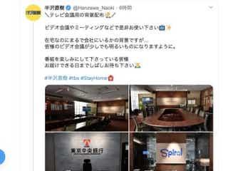 「半沢直樹」公式がビデオ会議用の背景配布 部屋が「東京中央銀行」に早変わり