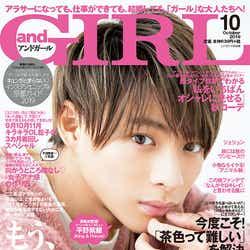 モデルプレス - King & Prince平野紫耀「andGIRL」初の男性単独表紙