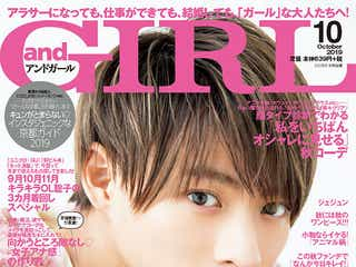 King & Prince平野紫耀「andGIRL」初の男性単独表紙