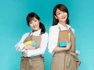 AKB48渡辺麻友、ゴールデン連ドラ初主演 稲森いずみとタッグ<コメント到着>