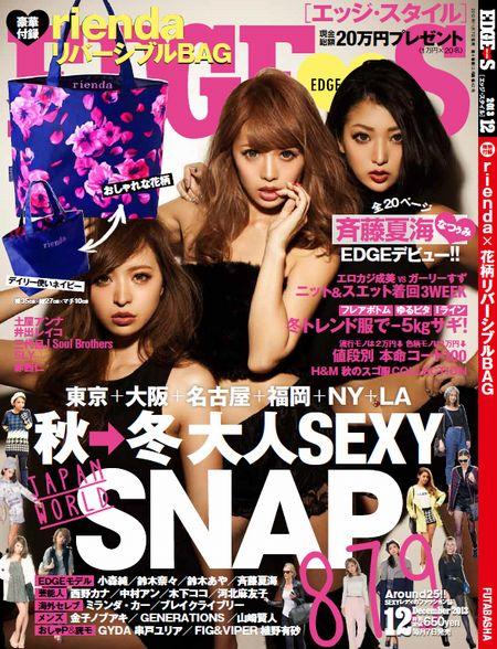 「EDGE STYLE」12月号(双葉社、2013年11月7日発売)表紙:中北成美、鈴木あや、斉藤夏海