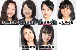 【投票結果】「女子高生ミスコン」北海道・東北エリアの代表者が決定<日本一かわいい女子高生>