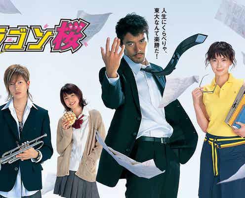 「ドラゴン桜」「桜蘭高校ホスト部」「H2」…TBS過去作が一挙無料配信