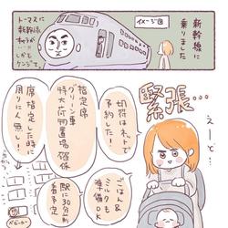 【#22】9ヶ月の息子と新幹線に乗った結果…「めっちゃ確認」「緊張わかる」