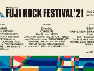 各日のヘッドライナーにRADWIMPS、King Gnu、電気グルーヴ!「FUJI ROCK FESTIVAL '21」出演アーティスト第1弾発表