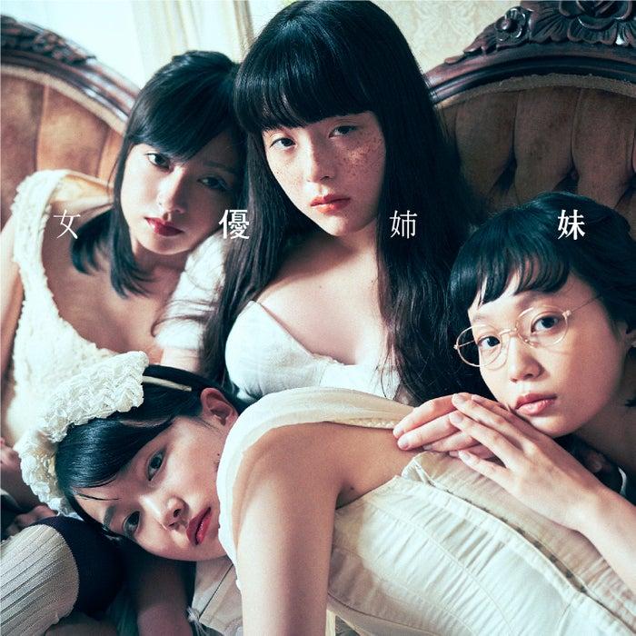 (左から時計回りに)安達祐実、モトーラ世理奈、佐藤玲、小川紗良/吉澤嘉代子ニューアルバム「女優姉妹」より