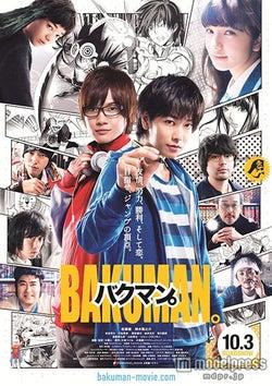 佐藤健×神木隆之介「バクマン。」主題歌アーティスト発表