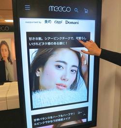 三越伊勢丹HD 化粧品だけのECサイトを開設