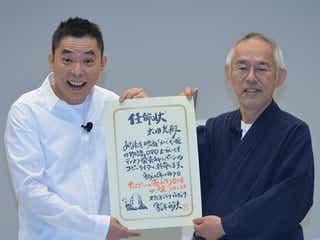 太田光、宮崎駿は「嫌い」高畑勲は「暴君」と言いたい放題!ジブリ『かぐや姫の物語』特命コピーライター就任