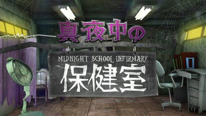 「真夜中の保健室」(C)日本テレビ