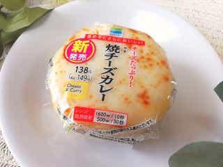 【ファミマおにぎり】新商品の「焼チーズカレー」が本格的で美味しい!