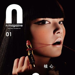 「N magazine Vol.1 The CORE issue」(MATOI PUBLISHING inc.、201年11月25日発売)表紙:秋元梢