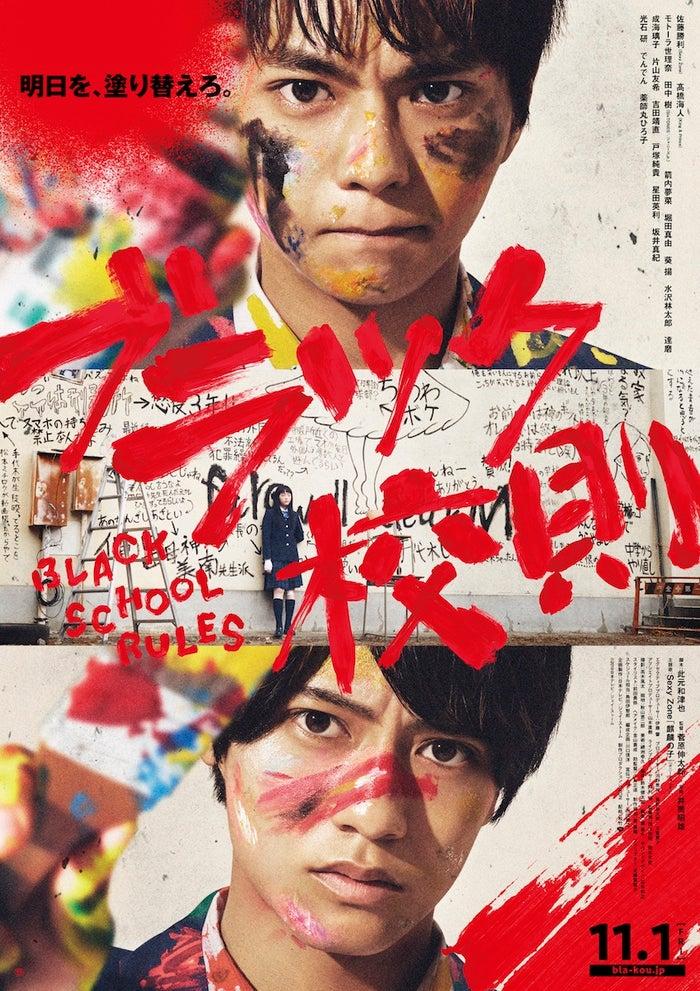 「ブラック校則」メインビジュアル(C)2019日本テレビ/ジェイ・ストーム