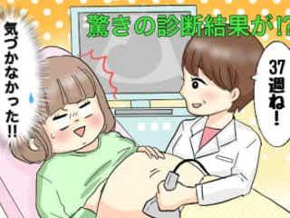 驚きの事実が…。妊娠37週、婦人科受診で妊娠が判明!【体験談】