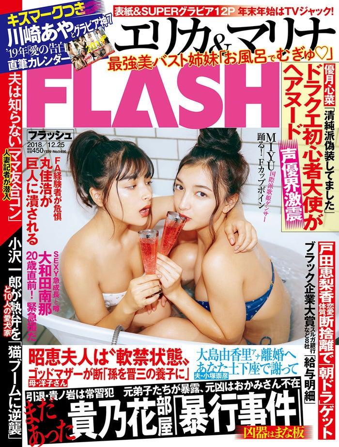 「週刊FLASH」12月12日発売号(光文社)表紙(左から)マリナ、エリカ(C)週刊FLASH