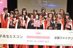 「女子高生ミスコン2016-2017」(C)モデルプレス