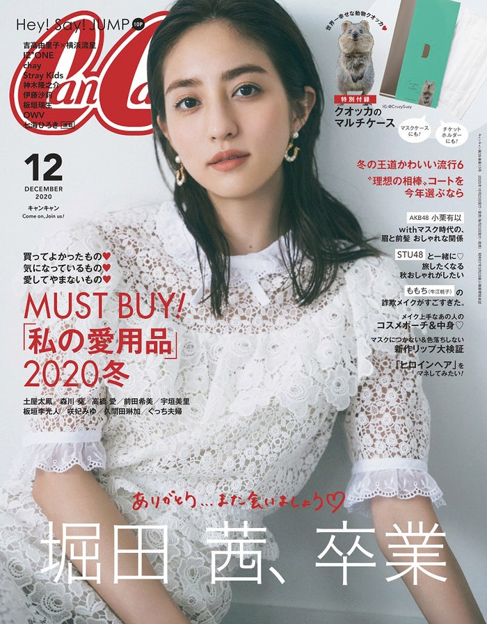 堀田茜/「CanCam」12月号(提供写真)