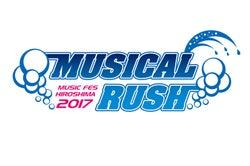 泡・水かけ・花火…何でもアリ!の音楽フェス「MUSICAL RUSH 2017」広島で開催