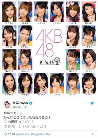 """AKB48「10年桜」から""""10年"""" メンバー達はどこで何をしているのだろう?"""