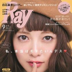 「Ray」9月号(主婦の友社、2017年7月22日発売)表紙:白石麻衣(画像提供:主婦の友社)