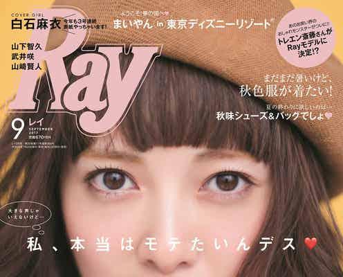 """雑誌「Ray」出演権をかけた""""女子大生オーディション""""開催"""