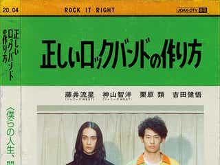 ジャニーズWEST、藤井流星&神山智洋W主演ドラマ主題歌に決定<正しいロックバンドの作り方>