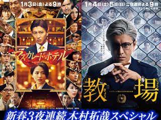 木村拓哉、新春3夜連続で主演作放送 映画「マスカレード・ホテル」は地上波初