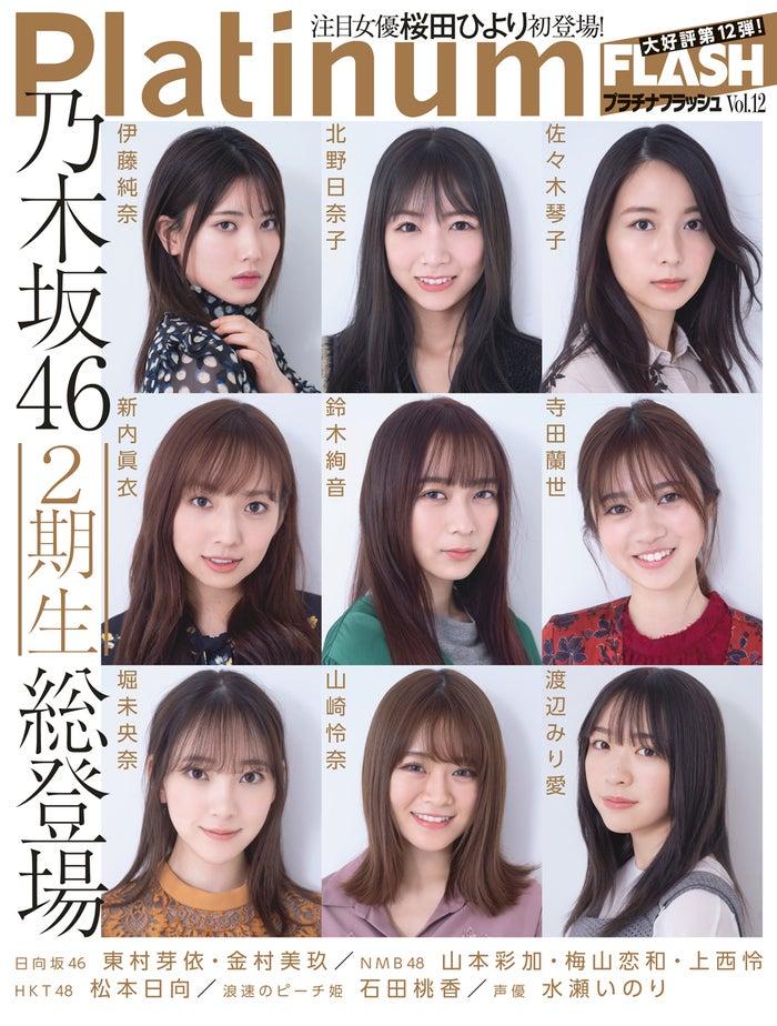 「Platinum FLASH」vol.12(2月14日発売、光文社)表紙:乃木坂46 2期生(写真提供:光文社) (写真提供:光文社)
