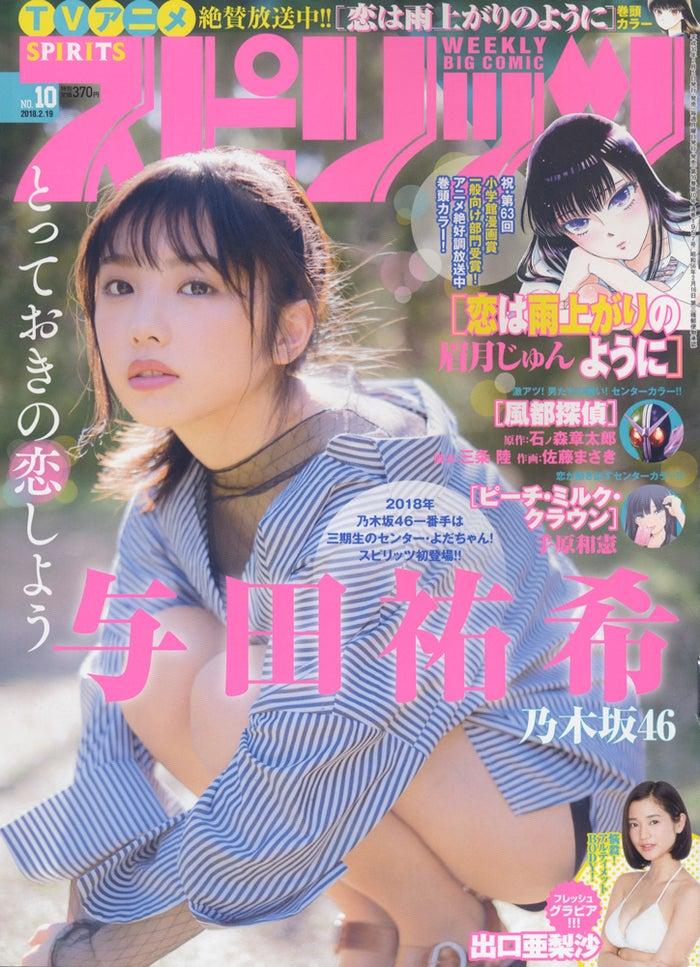 『週刊ビッグコミックスピリッツ』10号 表紙:与田祐希(C)小学館・週刊ビッグコミックスピリッツ