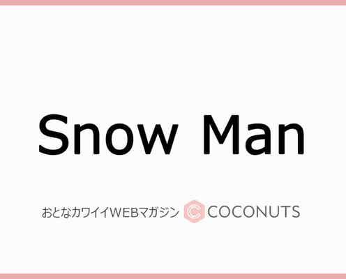 """SnowManファン、お昼に大号泣…!?『それスノ』番組スタッフの""""粋な計らい""""が話題に"""
