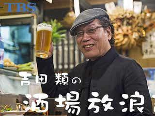 吉田類「もう1回戻ってくる」『酒場放浪記』で訪れた用賀「なかむらや」に最高の賛辞