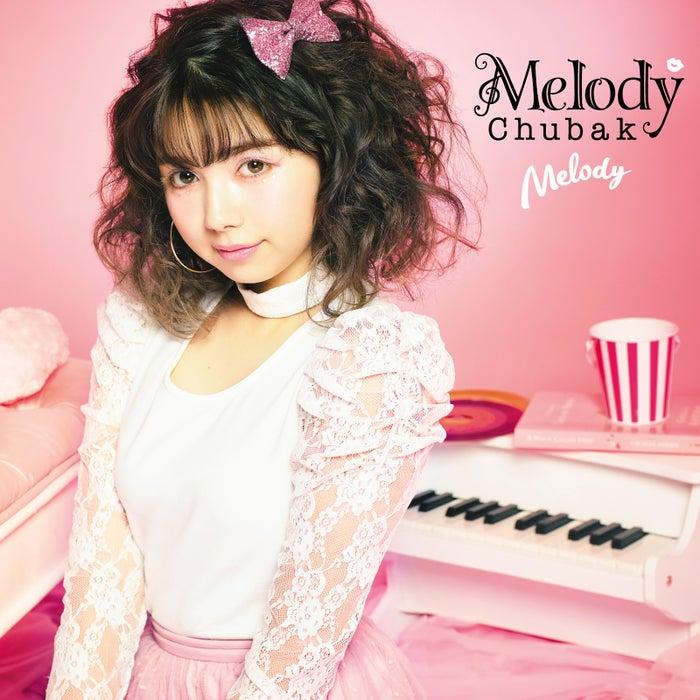 メロディー・チューバック「Melody」(2017年1月25日発売)¥1,852+税(画像提供:所属事務所)