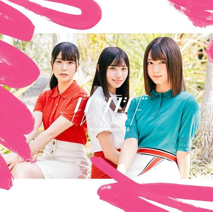 日向坂46「ドレミソラシド」初回盤A(7月17日リリース)/提供写真