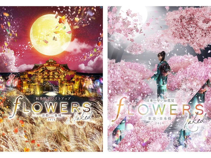 FLOWERS BY NAKED/画像提供:株式会社ネイキッド