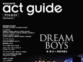 岸優太&神宮寺勇太「DREAM BOYS」が演出・堂本光一で帝国劇場に帰ってくる! 自身と役を深めるSP対談&特別クロストーク公開