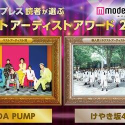 ベストアーティスト賞をDA PUMP、新人賞(ネクストアーティスト賞)をけやき坂46が受賞(アー写・提供画像)