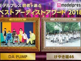 DA PUMP&けやき坂46が受賞<モデルプレス読者が選ぶ「ベストアーティストアワード2018」結果発表>