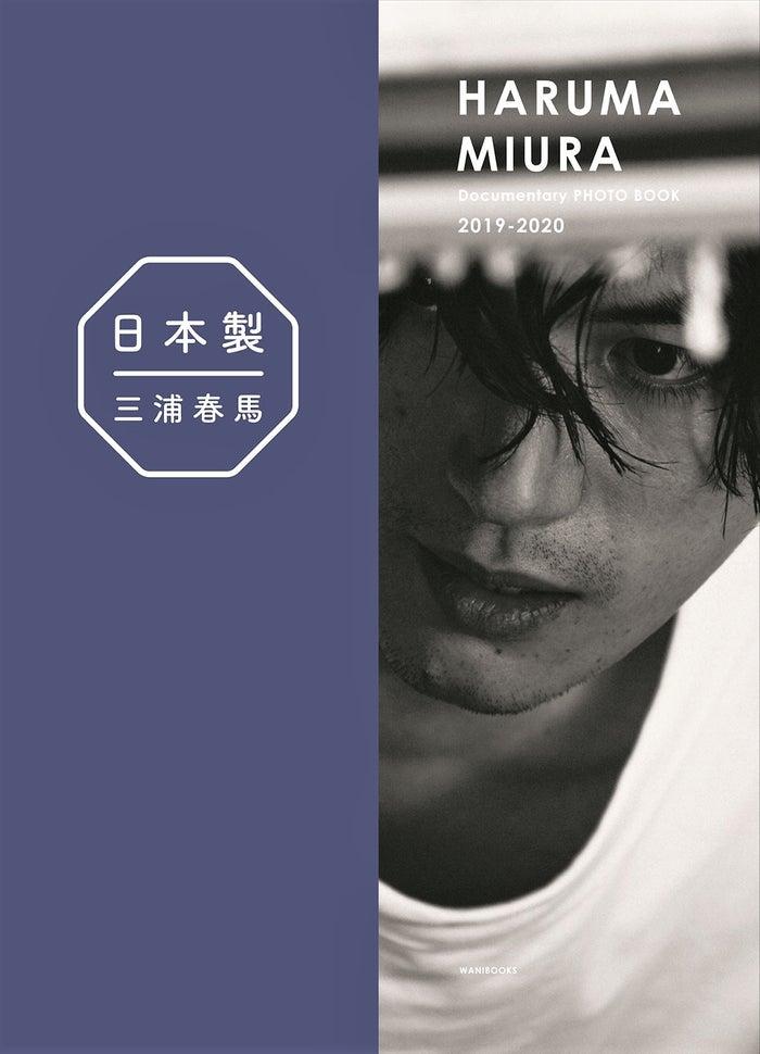 三浦春馬『日本製+Documentary PHOTO BOOK 2019-2020』撮影:京介 ワニブックス刊