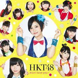 HKT48の4thシングル「控えめI love you!」(9月24日発売)