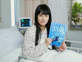 柴咲コウ、25年ぶりに目覚める 「35歳の少女」クランクイン