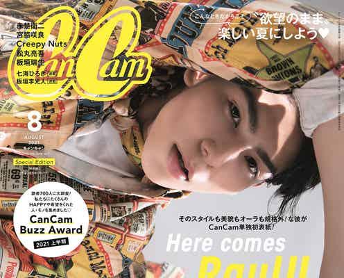 Snow Manラウール、滝沢秀明以来20年ぶり「CanCam」男性ソロ表紙