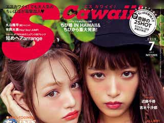 ちぃぽぽ「S Cawaii!」電撃加入でいきなり表紙「等身大の自分を出していきたい」