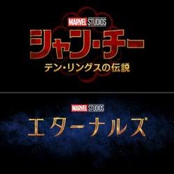 マーベル・スタジオ最新作『シャン・チー』&『エターナルズ』公開日決定
